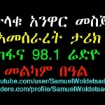 History & Foundation of Ethiopian Anwar Mosque