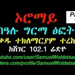 OROMAY Book Series Narration From Sheger 102.1 Radio Rec By Sami Part 1