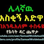 The Other Face of Funny ADWA By Andualem Tesfaye