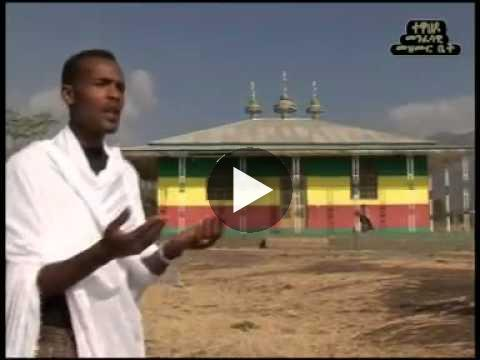 New Ethiopian Orthodox Mezmur 2014 Video