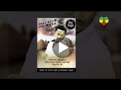 Watch Ethiopia – Abel Mulugeta – Sidet – (Official Audio Video) Ethiopian new Music 2014 on KonjoTube