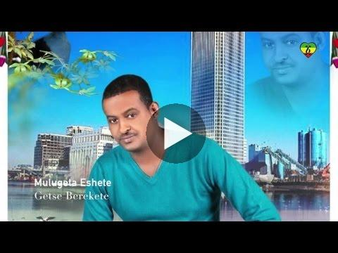 Watch Ethiopia – Mulugeta Eshete – Getse Berekete – Official Audio Video – ETHIOPIOAN NEW MUSIC 2014 on KonjoTube