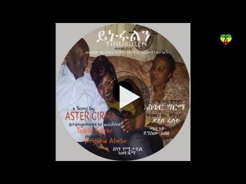 Watch Ethiopia – Aster Girmu – Yinurulen – (Official Audio Video) ETHIOPIAN NEW MUSIC 2014 on KonjoTube