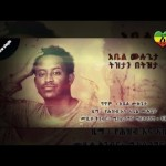 Watch Ethiopia – Abel Mulugeta – Tizita – (Official Audio Video) Ethiopian new Music 2014 on KonjoTube