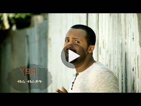 Watch Ethiopia – Bre Bright – Geday – (Official Music Video) – New Ethiopian Music 2015 on KonjoTube