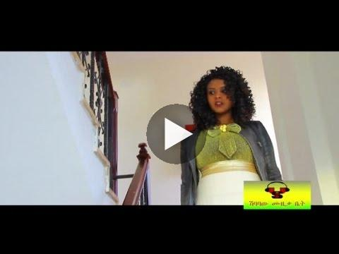 Watch Genene Haile – Min Alebet – (Official music Video) – Ethiopian Music New 2015 on KonjoTube