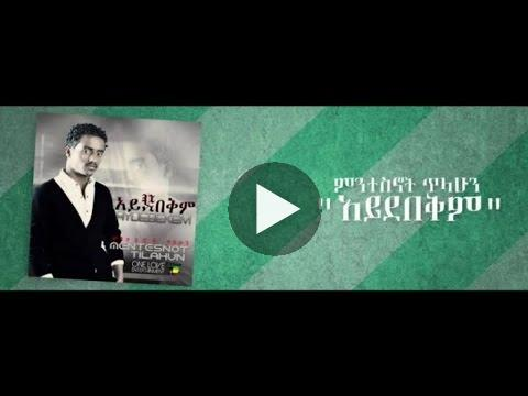 Watch Mentesnot Tilahun – Aydebekim – (Official Audio Video) – Ethiopian Music New 2015 on KonjoTube