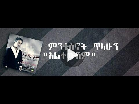 Watch Mentesnot Tilahun – Altewshim – (Official Music Video) – Ethiopian Music New 2016 on KonjoTube