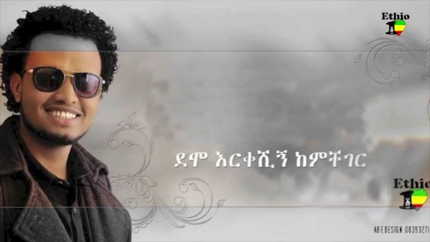 Watch Ethiopian Music 2014 – Aymokerem by Elias Getachew (Official Video) – Ethiopian. on KonjoTube