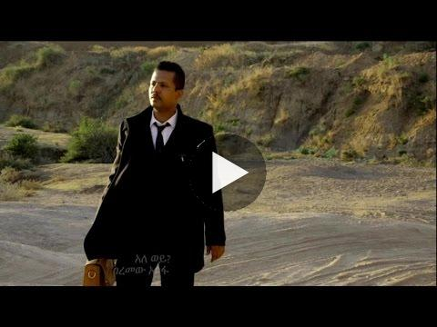 Watch Geremew Assefa – Ale Wey – (Official Music Video) – New Ethiopian Music 2016 on KonjoTube