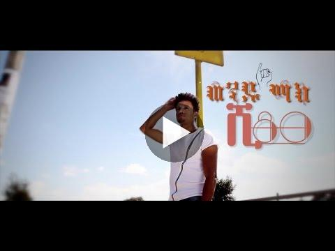 Watch Wendi Mak – Shi80 – (Official Music Video) – New Ethiopian Music 2016 on KonjoTube