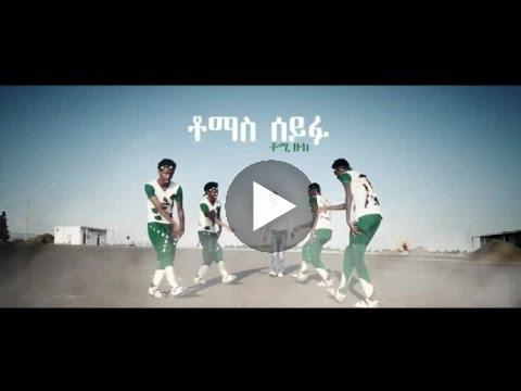 Watch Tommy Zuk – Tewedaj – (Official Music Video) – New Ethiopian Music 2016 on KonjoTube