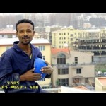 Watch Milion Abebe – Ginbegna – (Official Music Video) – New Ethiopian Music 2016 on KonjoTube