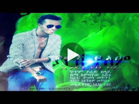 Watch Endryas Sora – Yayesh Yelem – (Official Audio Video) – New Ethiopian Music 2016 on KonjoTube