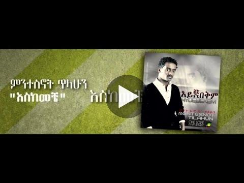 Watch Mentesnot Tilahun – Eskemeche – (Official Audio Video) – New Ethiopian Music 2016 on KonjoTube