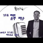 Watch Getish Mamo – Segno Mata – (Official Music Video) – New Ethiopian Music 2016 on KonjoTube