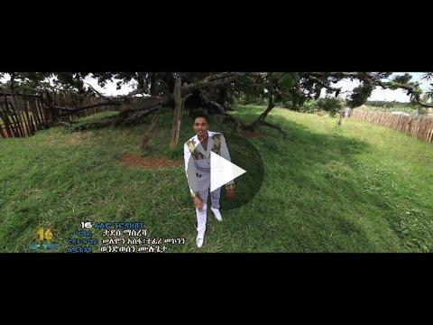 Watch Melaku Bireda – Werdot – (Official Music Video) – New Ethiopian Music 2016 on KonjoTube