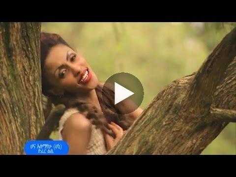 Watch Hanna Alemayehu – Difer libe – (Official Music Video) – New Ethiopian Music 2016 on KonjoTube