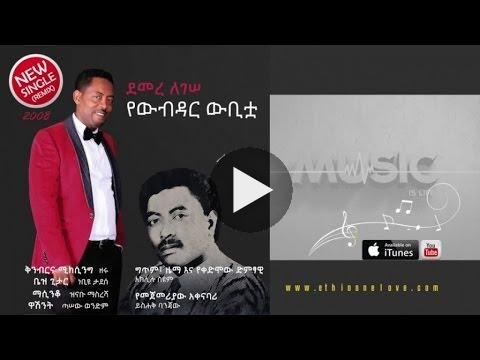 Watch Demere Legesse – Yewubedar Wibitua – (Official Audio Video) – New Ethiopian Music 2016 on KonjoTube