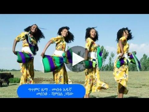 Watch Mebtu Aduinga – Lalemaye – (Official Music Video) – New Ethiopian Music 2016 on KonjoTube