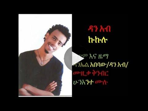 Watch Dan Ab – Kukilu – (Official Audio Video) – New Ethiopian music 2016 on KonjoTube