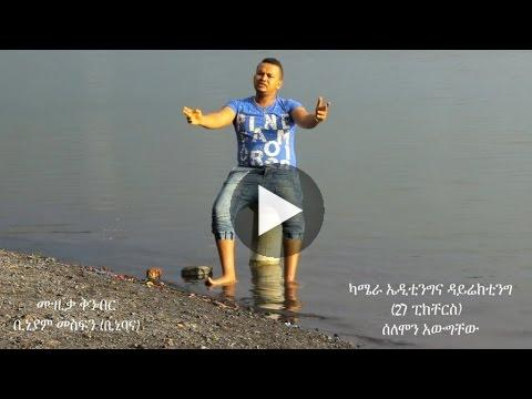 Watch Mesfin Olma – Enat – (Official Music Video) – New Ethiopian Music 2016 on KonjoTube