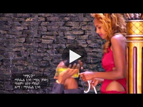 Watch Mikael Negasa – Manat (Official Music Video) – New Ethiopian Music 2016 on KonjoTube