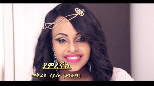 Watch Mekdes Hailu – yamregnal – (Official Music Video) –  New Ethiopian Music 2016 on KonjoTube